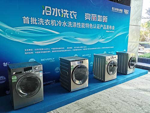 冷水洗涤唤醒洗衣机市场消费新动能