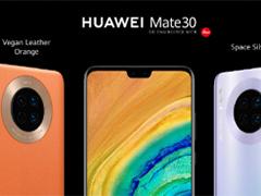 华为Mate30系列正式发布:年度最强机皇