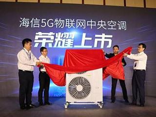 双城互联体验 海信5G物联网中央空调上市