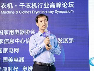 中怡康王宏吉:寻找洗衣机市场的增长点