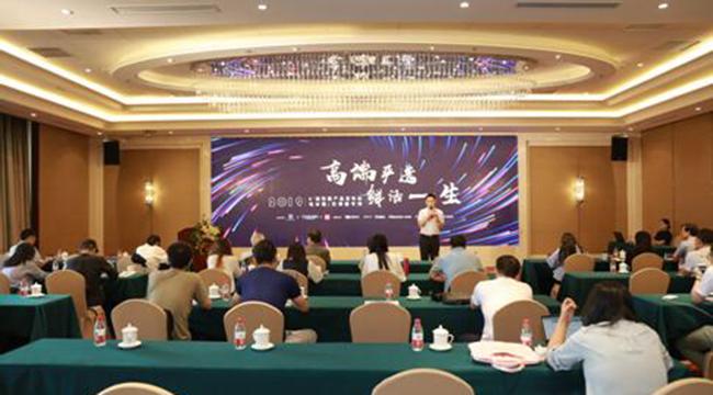 2019A?認證高性能產品發布會(冰箱/空調專場)在京召開