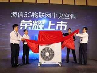 当我们谈中央空调的时候为什么要提到5G?海信给出答案