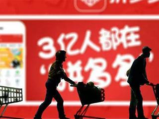 """""""少年""""拼多多四岁 开创中国新电商时代"""