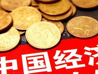 国家统计局:有信心保持全年经济运行总体平稳