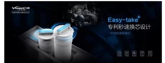 布局净水器未来市场 万和净水器瞄准产业C位
