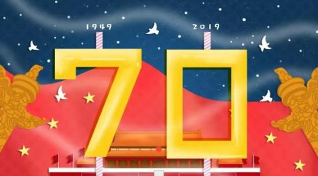 新中国壮丽70年 家电陪伴美好生活走进千家万户