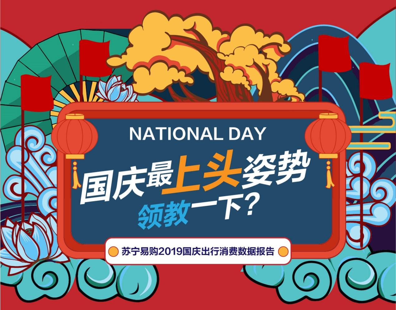 苏宁国庆消费大数据:户外音响销量激增132%