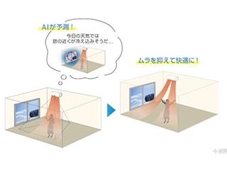 富士通发布搭载双AI技术Noclear X系列空调