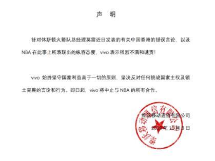 vivo宣布中止与NBA的所有合作:国家利益高于一切