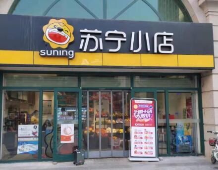 """苏宁拼购携手苏宁小店玩""""拼团"""" 社交电商试水线上线下大融合"""