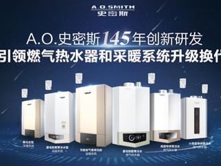 荣誉加冕,实力见证 ——  A.O.史密斯零冷水燃气热水器和采暖系统再获两项大奖!