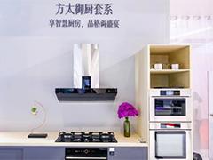 宁波厨电企业一项硬核技术引领行业升级