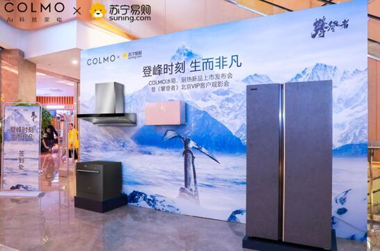 """COLMO冰箱厨热新品全国首发 做科技时代""""攀登者"""""""