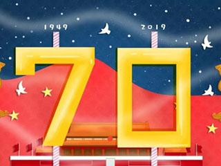 新中国壮丽70年 大发快3官方—发彩票官方下载陪伴美好生活走进千家万户