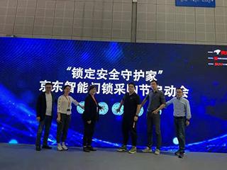 智能门锁团体标准于中国国际五金展重磅发布