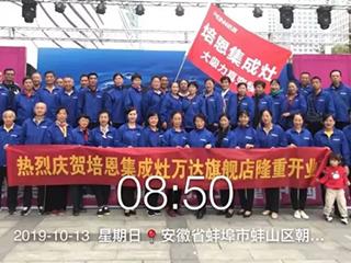 现场直击 | 热烈祝贺蚌埠培恩万达旗舰店盛世开业!