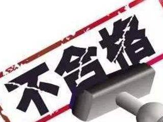 广东抽查:5家企业生产的5批次干衣机产品上不合格名单
