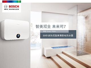 智美双全,未来可7 博世全新高端旗舰款电热水器Tronic 7500i 惊艳问世