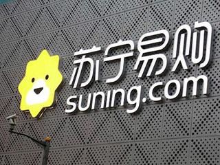 苏宁易购预第三季度净利润超95亿元 同比暴增逾75倍