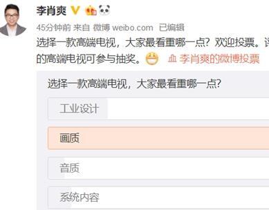 小米暗示将推高端电视:七成网友在意高画质