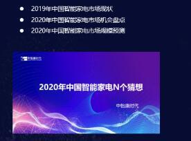 物联网时代来袭!中国AIoT智能家电家居行业高峰论坛即将召开