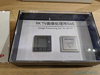 夏普展示自家8K电视采用的ARM影像处理芯片