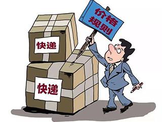 """多家快递企业称尚未收到""""双11""""费用涨价通知"""