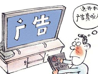 整治电视开机广告对厂家未必是坏事