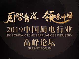 厨智有道 2019中国厨电行业高峰论坛即将召开