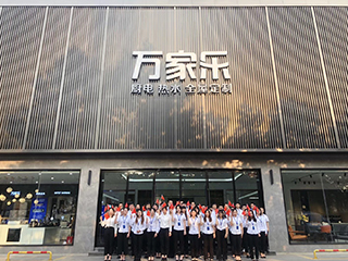 3000平方米,万家乐首家全屋定制旗舰店郑州开业