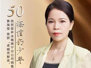 """容声冰箱黄海莹,讲述海信50周年""""卓越贡献奖""""背后的故事"""