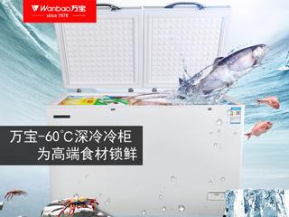 万宝-60℃深冷冷柜上市,为高端食材锁鲜