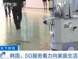 5G购物、5G健身…韩国5G产业布局,不走寻常路!