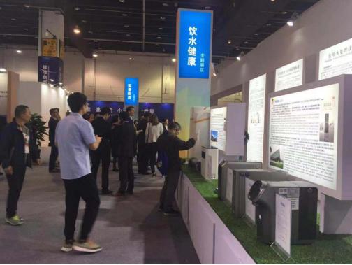 2019义博会标准创新主题展:海尔净水构建物联网净水新标准