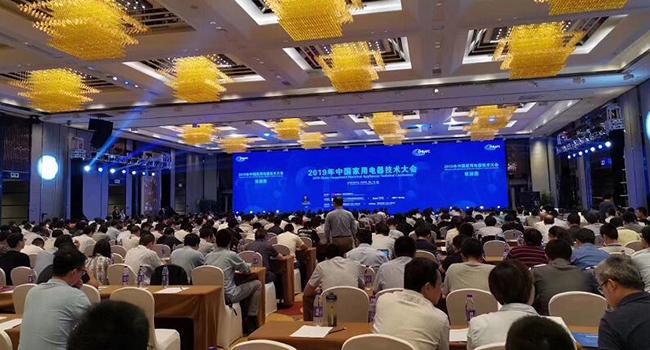 直擊2019年中國家用電器技術大會