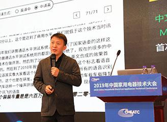 科大讯飞王海坤:家电智能化面临三挑战,希望和家电企业共建美好世界