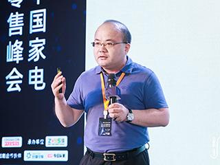 ZOL 中关村在线集团高级副总裁智慧零售事业群CEO 陈晨:赋能传统家电零售商