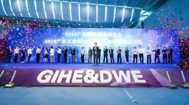 2019廣東國際家電博覽會盛大開幕