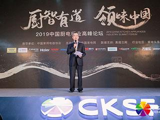 2019厨电行业高峰论坛:中国家用电器协会副理事长徐东生致辞