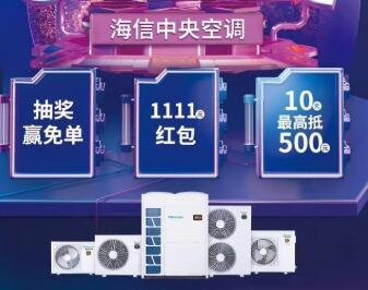 """海信中央空调2019""""双11""""狂欢季正式开启!"""