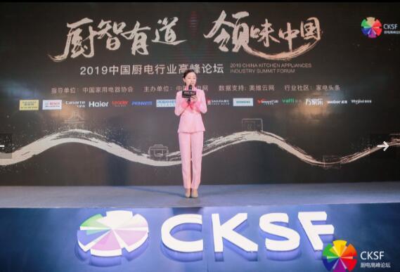 高颜值实力派,惠而浦揽获2019年中国厨电行业高峰论坛大奖