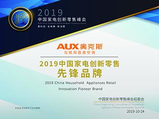奥克斯互联网直卖,摘得中国家电创新零售先锋品牌和优秀案例双奖