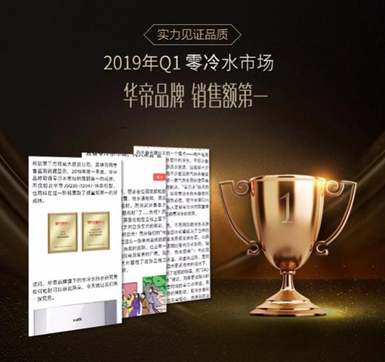 零冷水产品畅销榜:华帝零冷水王者荣耀