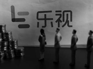复牌无望,乐视网三季末净资产负132亿元