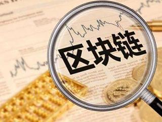 工信部专家:中国区块链急需弥补底层技术方面短板