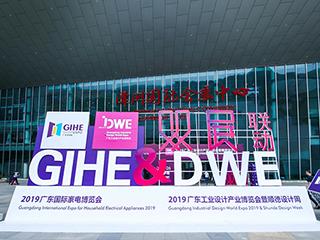 直击2019广东国际家电博览会