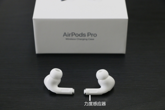 AirPods Pro值得买,光凭这点就够了