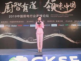 2019中国厨电行业高峰论坛