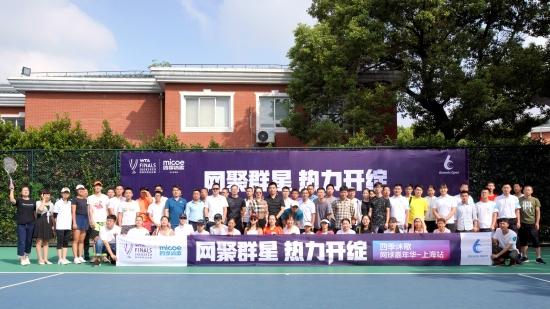 四季沐歌网球嘉年华(上海站)