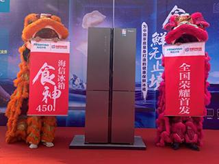 海信冰箱再添保鲜新成员 食神450惊艳上市